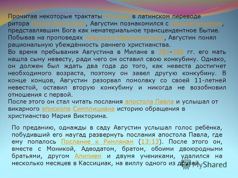 Прочитав некоторые трактаты Плотина в латинском переводе ритора Мария Викторина, Августин познакомился с неоплатонизмом, представлявшим Бога как нематериальное трансцендентное Бытие. Побывав на проповедях Амвросия Медиоланского, Августин понял рацион