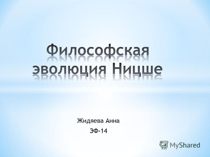 Жидяева Анна ЭФ-14