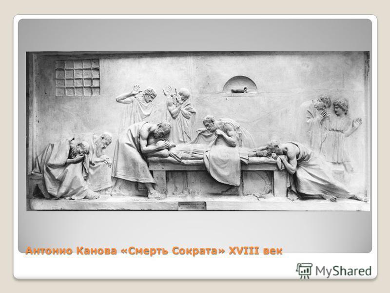 Антонио Канова «Смерть Сократа» XVIII век