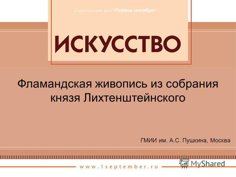 Фламандская живопись из собрания князя Лихтенштейнского ГМИИ им. А.С. Пушкина, Москва