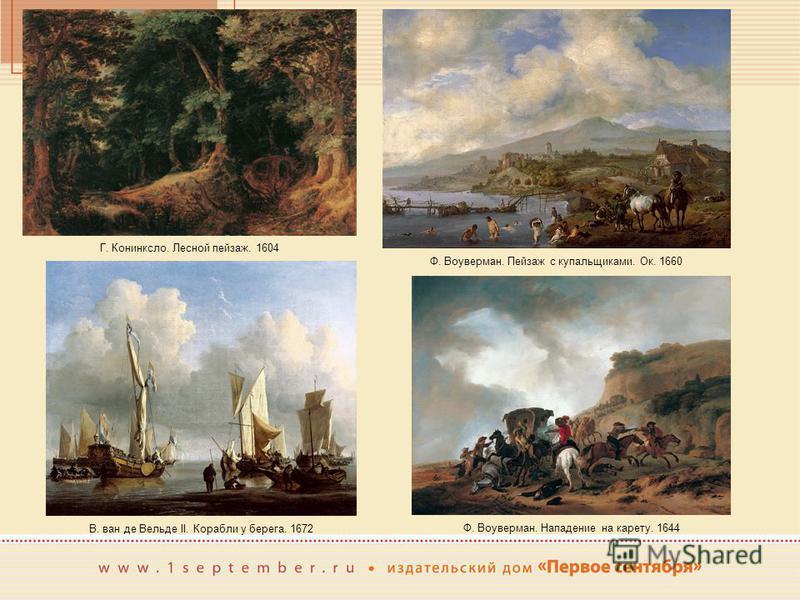 Г. Конинксло. Лесной пейзаж. 1604 В. ван де Вельде II. Корабли у берега. 1672 Ф. Воуверман. Пейзаж с купальщиками. Ок. 1660 Ф. Воуверман. Нападение на карету. 1644
