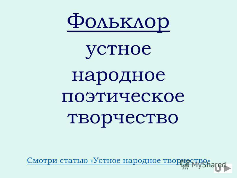 Фольклор устное народное поэтическое творчество Смотри статью «Устное народное творчество»