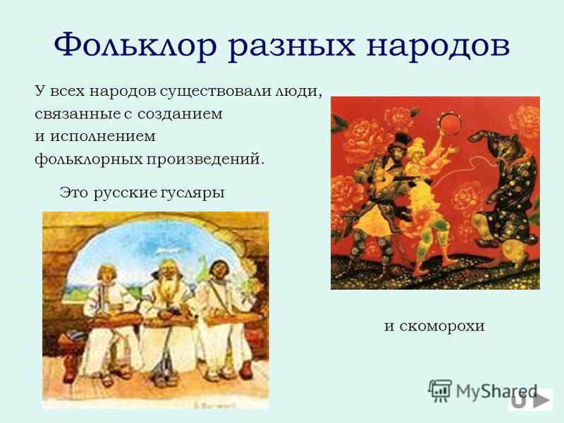 Фольклор разных народов У всех народов существовали люди, связанные с созданием и исполнением фольклорных произведений. Это русские гусляры и скоморохи