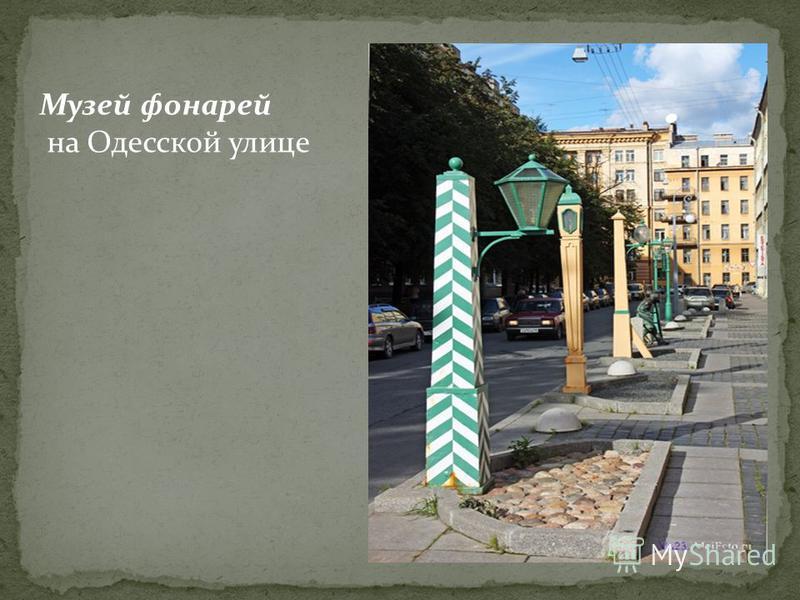 Музей фонарей на Одесской улице