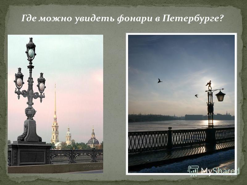 Где можно увидеть фонари в Петербурге?
