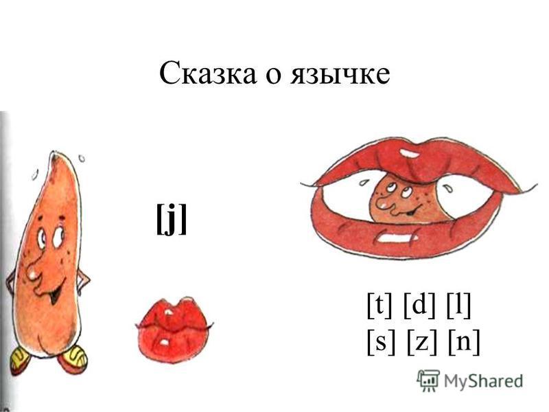 Сказка о язычке [j] [t] [d] [l] [s] [z] [n]