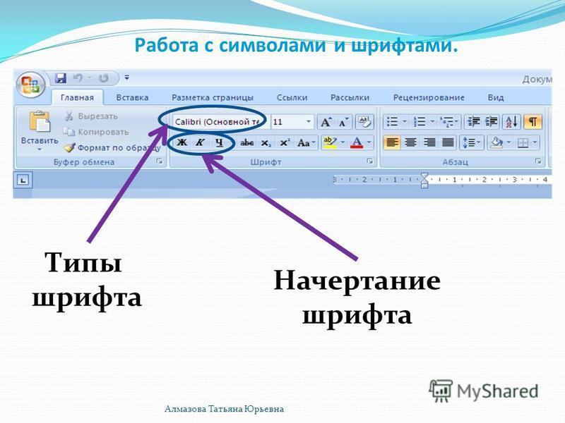 Работа с символами и шрифтами. Типы шрифта Начертание шрифта Алмазова Татьяна Юрьевна