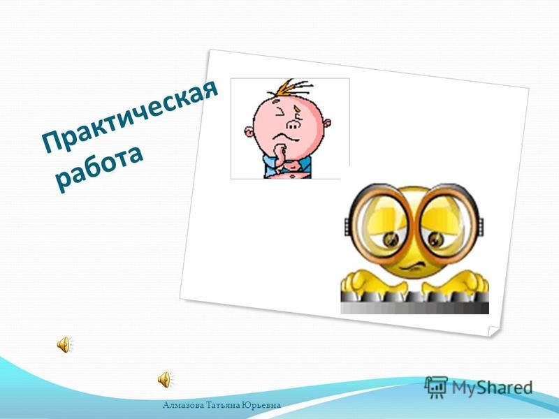 Практическая работа Алмазова Татьяна Юрьевна