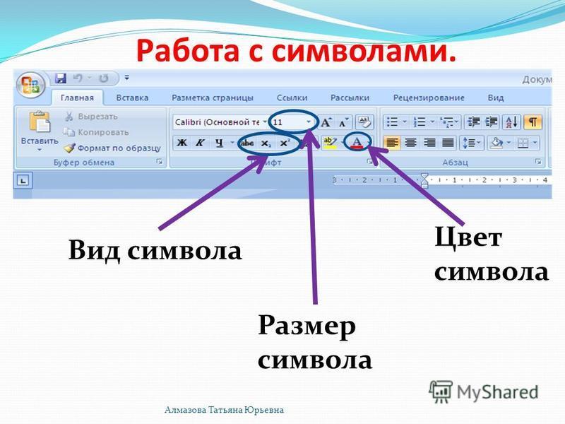 Работа с символами. Цвет символа Вид символа Размер символа Алмазова Татьяна Юрьевна