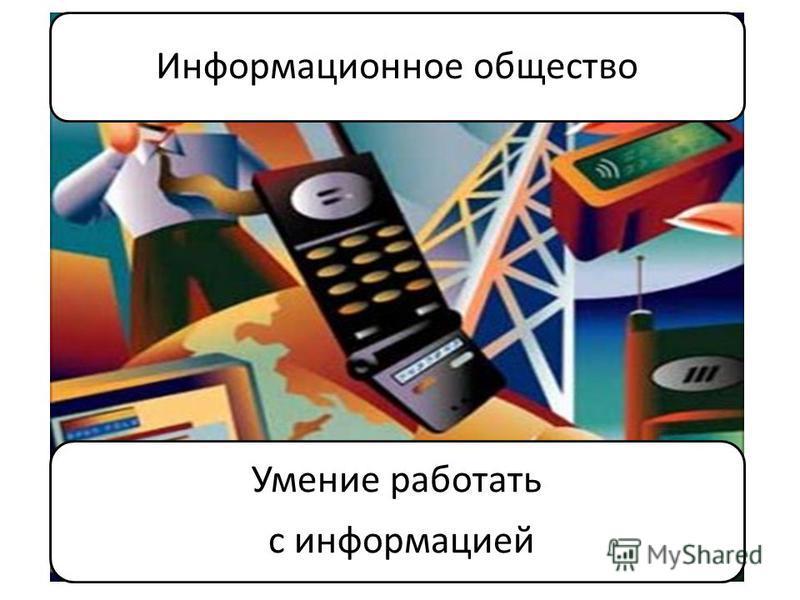 Информационное общество Умение работать с информацией