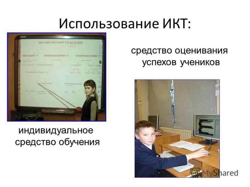 Использование ИКТ: средство оценивания успехов учеников индивидуальное средство обучения