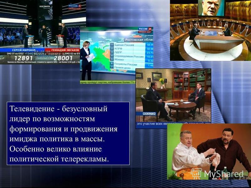 Телевидение - безусловный лидер по возможностям формирования и продвижения имиджа политика в массы. Особенно велико влияние политической телерекламы.