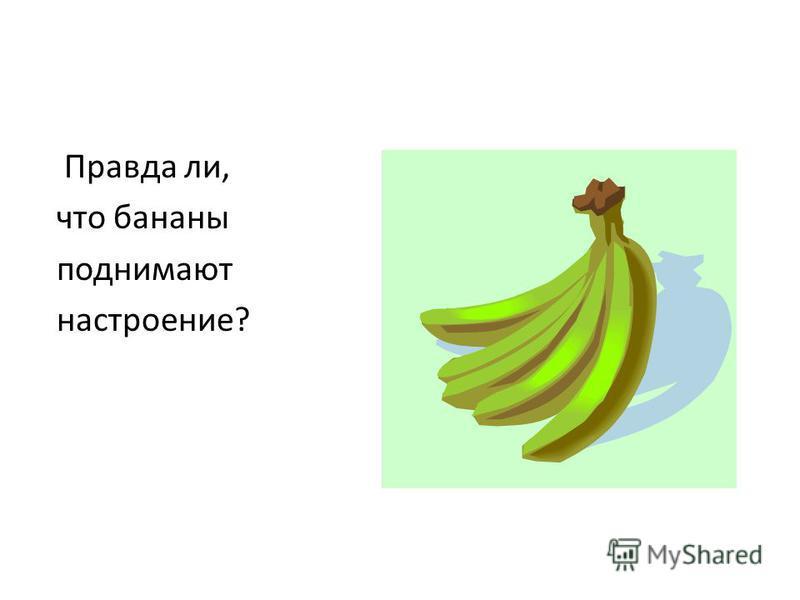 Правда ли, что бананы поднимают настроение?