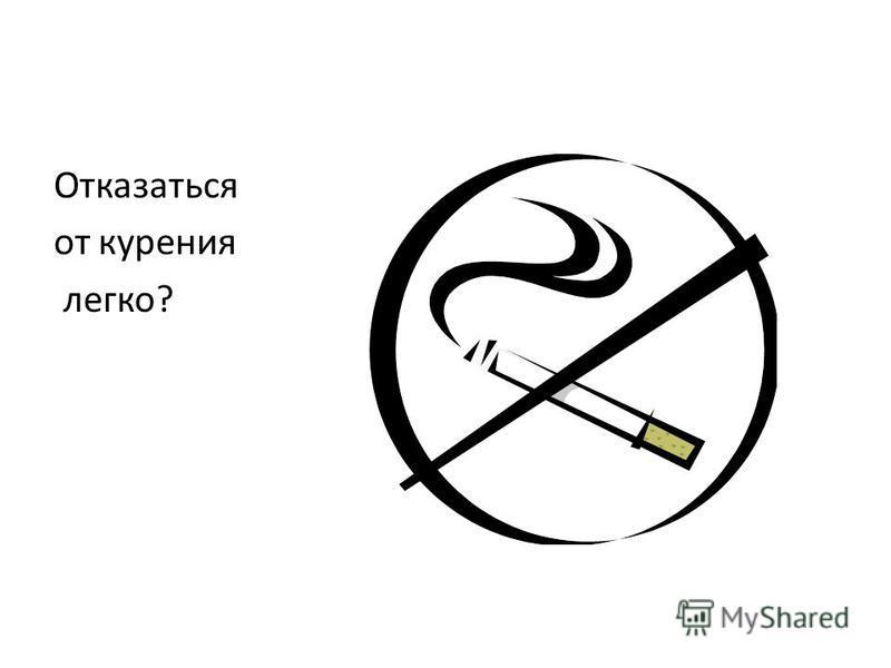 Отказаться от курения легко?