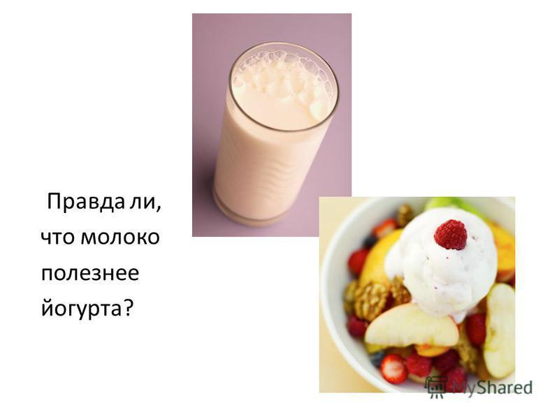 Правда ли, что молоко полезнее йогурта?
