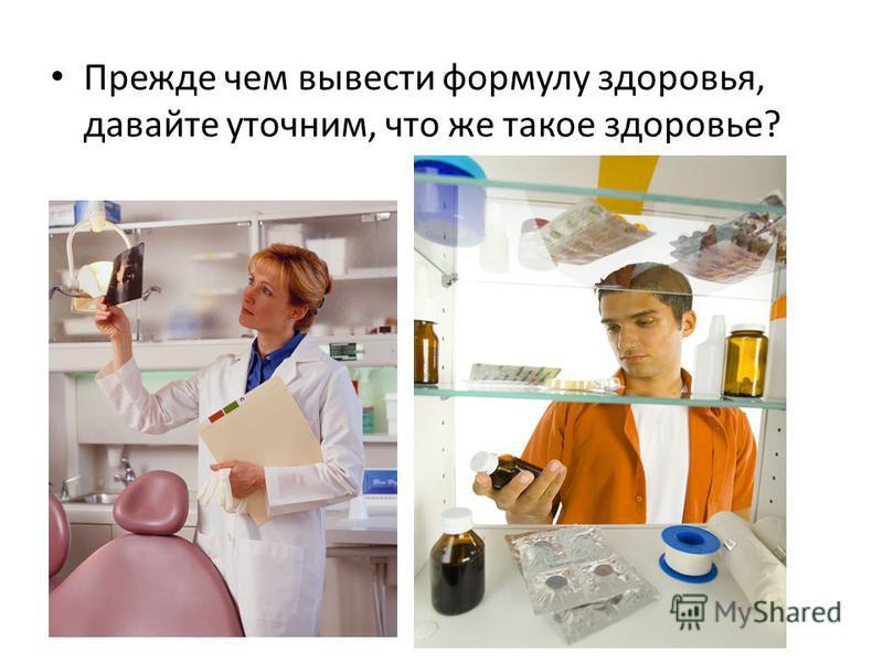 Прежде чем вывести формулу здоровья, давайте уточним, что же такое здоровье?