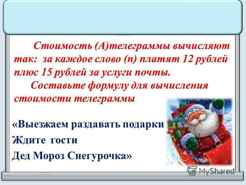 «Выезжаем раздавать подарки Ждите гости Дед Мороз Снегурочка»