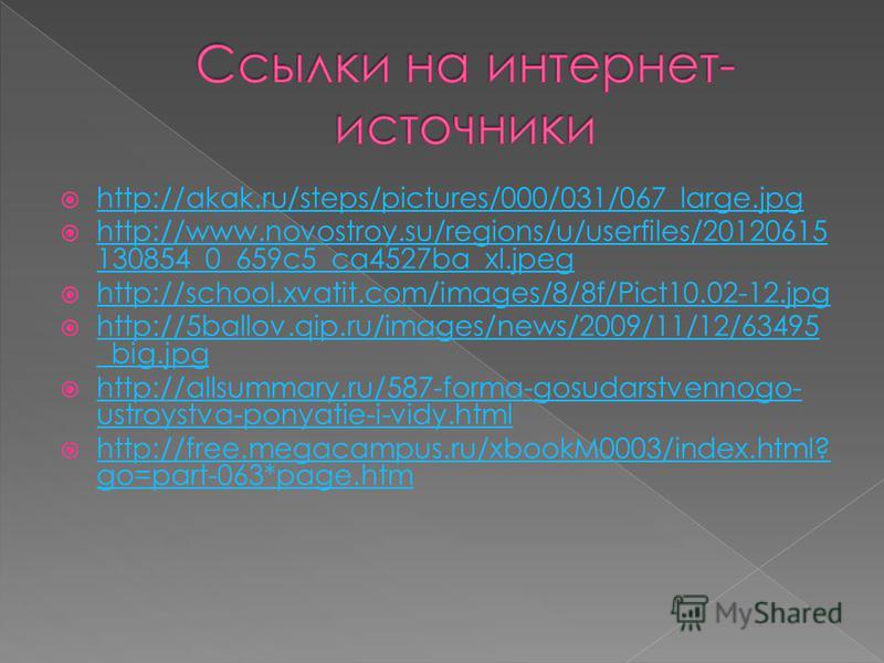http://akak.ru/steps/pictures/000/031/067_large.jpg http://www.novostroy.su/regions/u/userfiles/20120615 130854_0_659c5_ca4527ba_xl.jpeg http://www.novostroy.su/regions/u/userfiles/20120615 130854_0_659c5_ca4527ba_xl.jpeg http://school.xvatit.com/ima