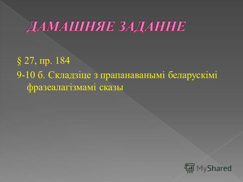 § 27, пр. 184 9-10 б. Складзіце з прапанаванымі беларускімі фразеалагізмамі сказы