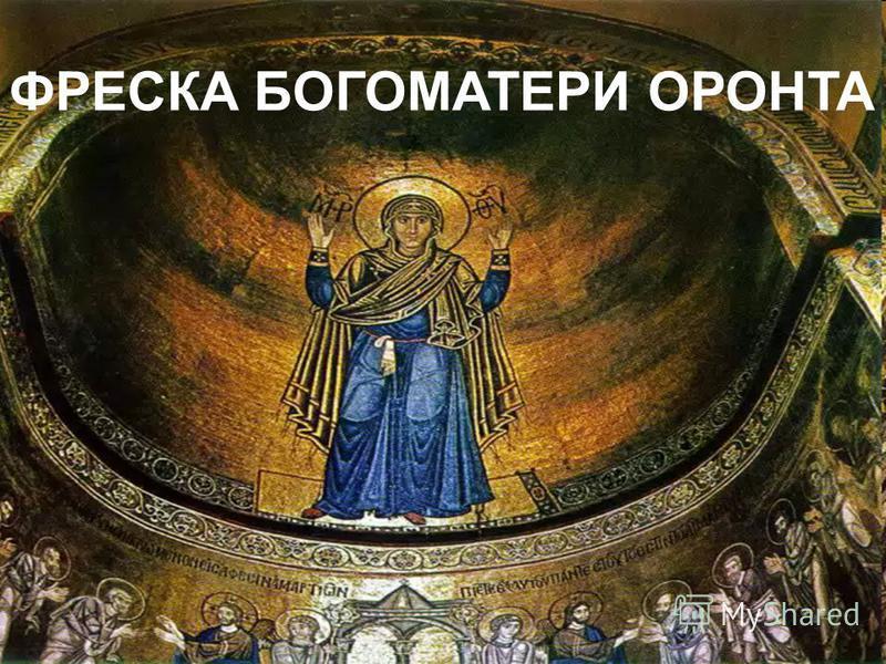 ФРЕСКА БОГОМАТЕРИ ОРОНТА