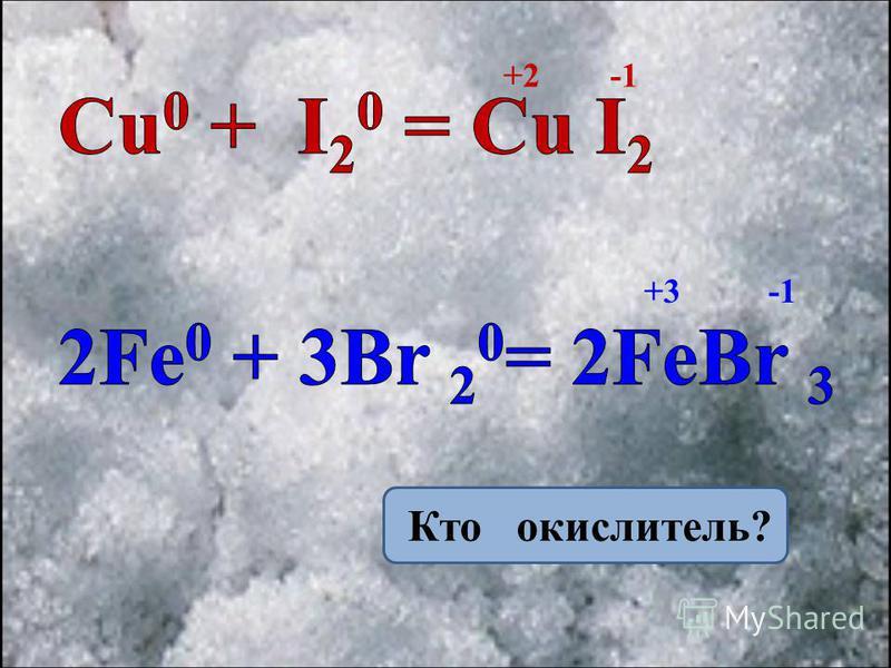 +2 -1 +3 -1 Кто окислитель?