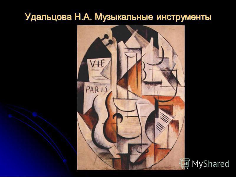 Удальцова Н.А. Музыкальные инструменты