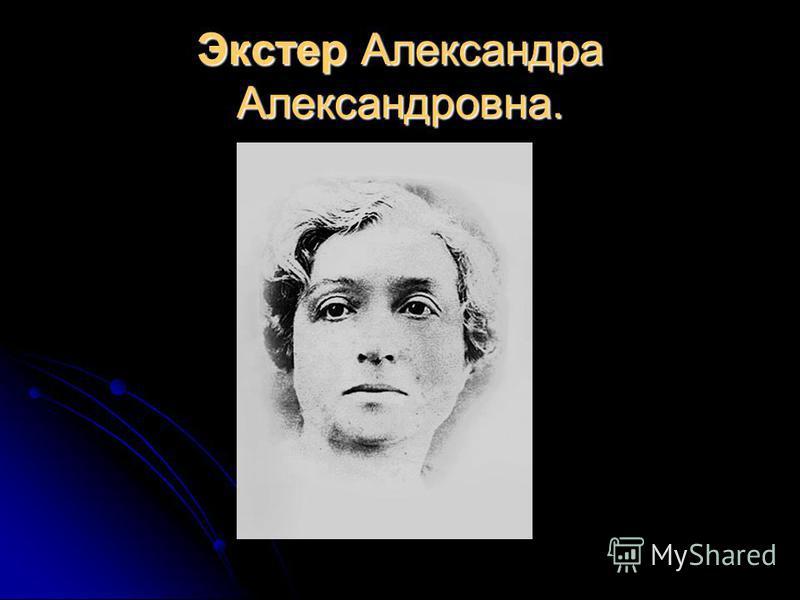 Экстер Александра Александровна.