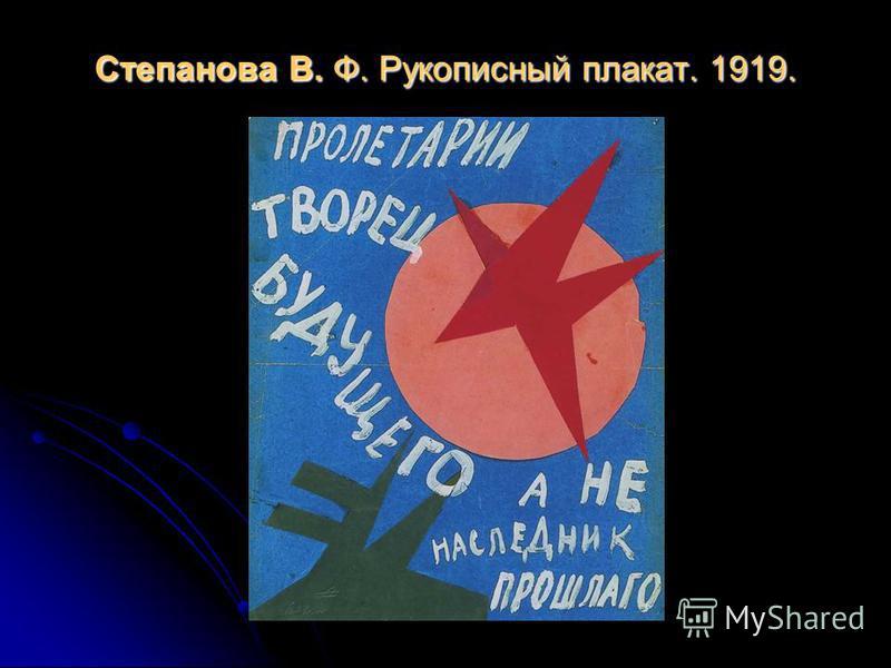 Степанова В. Ф. Рукописный плакат. 1919.