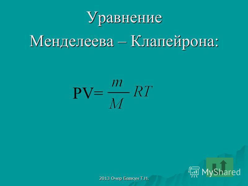 2013 Очер Бавкун Т.Н. Уравнение Менделеева – Клапейрона: PV=