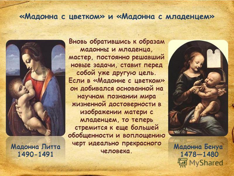 Леонардо да Винчи Портрет госпожи Лизы Джокондо Мона Лиза, 15031519 «Мона Лиза», она же «Джоконда» картина Леонардо да Винчи, находящаяся в Лувре одно из самых известных произведений живописи в мире, которое, как считается, является портретом Лизы Ге