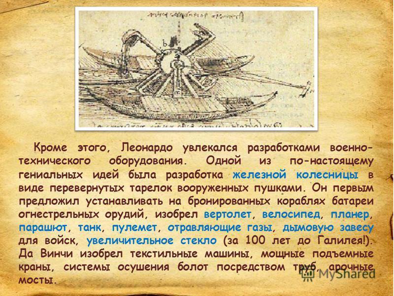 Одно из самых известных изобретений Леонардо - деревянный