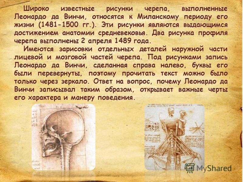 Увлекаясь механикой и пытаясь точно передавать движения человека, Леонардо да Винчи большое внимание уделял изучению мышечной системы и строению скелета: