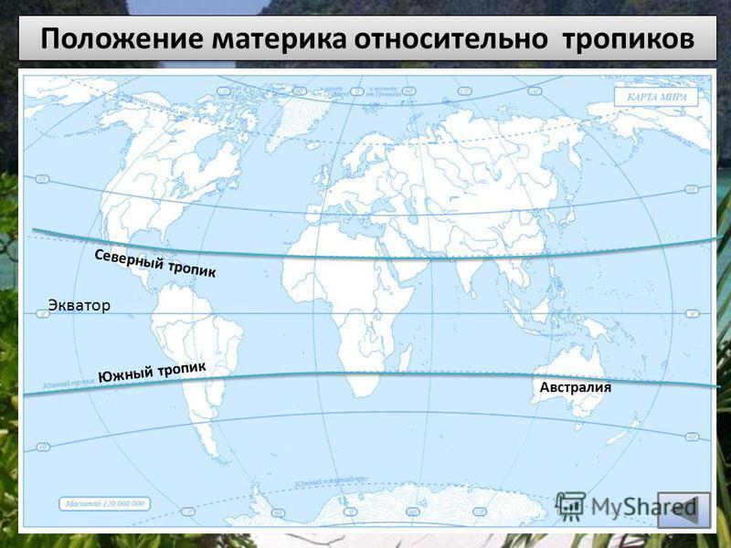 Северный тропик Южный тропик Положение материка относительно тропиков Австралия Экватор
