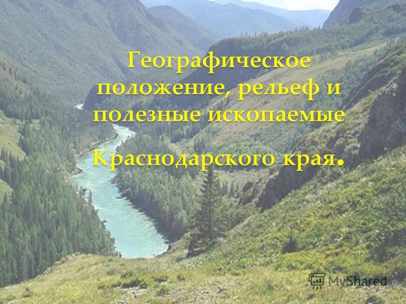 Географическое положение, рельеф и полезные ископаемые Краснодарского края.