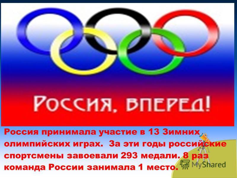 Россия принимала участие в 13 Зимних олимпийских играх. За эти годы российские спортомены завоевали 293 медали. 8 раз команда России занимала 1 место.