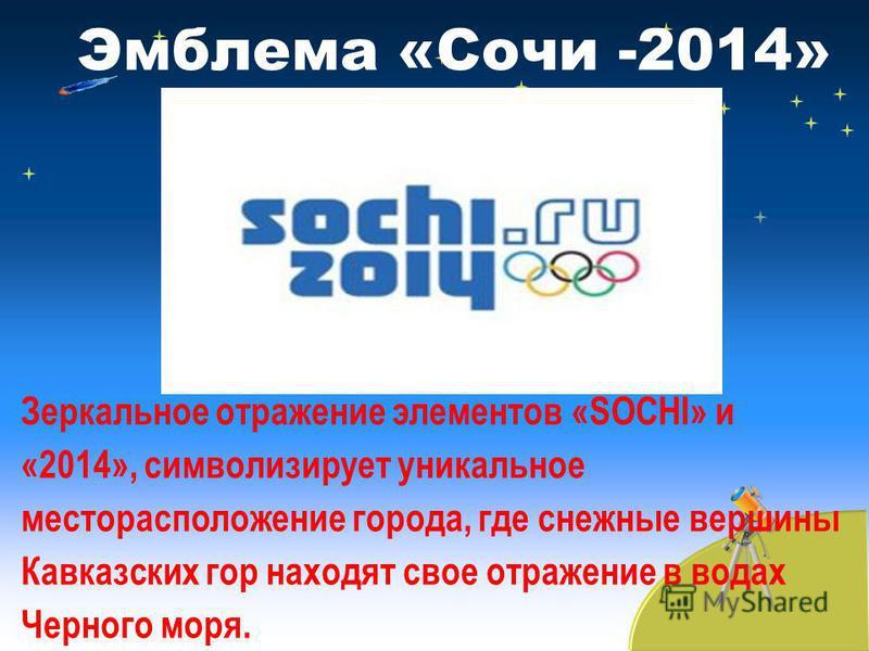 Эмблема «Сочи -2014» Зеркальное отражение элементов «SOCHI» и «2014», символизирует уникальное месторасположение города, где снежные вершины Кавказских гор находят свое отражение в водах Черного моря.