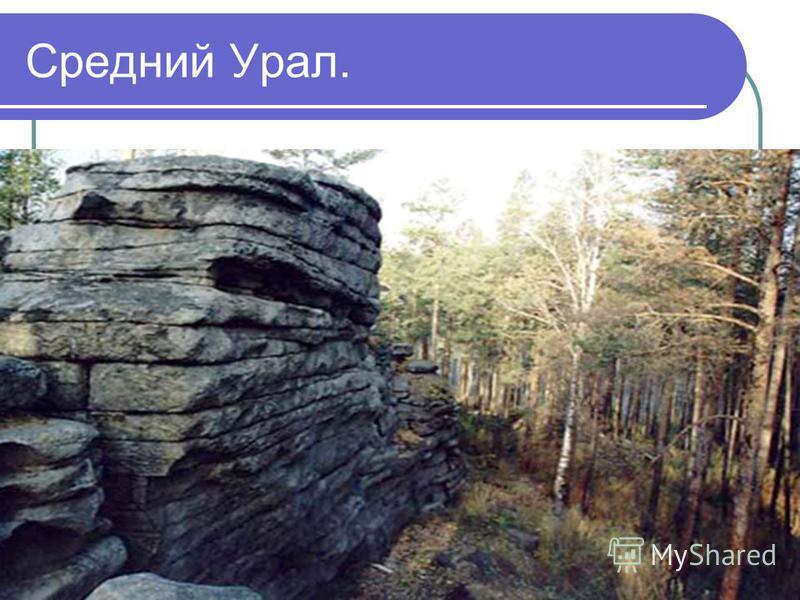 Средний Урал.
