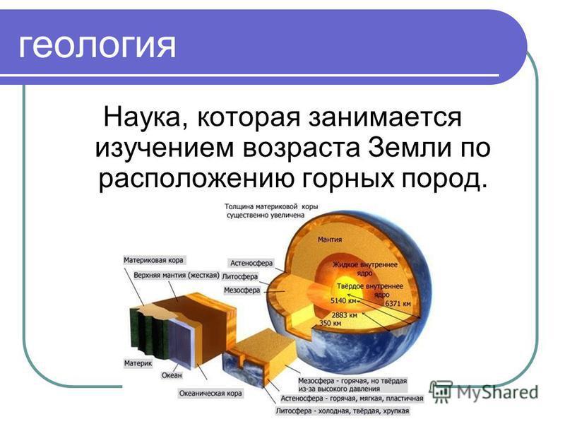 геология Наука, которая занимается изучением возраста Земли по расположению горных пород.