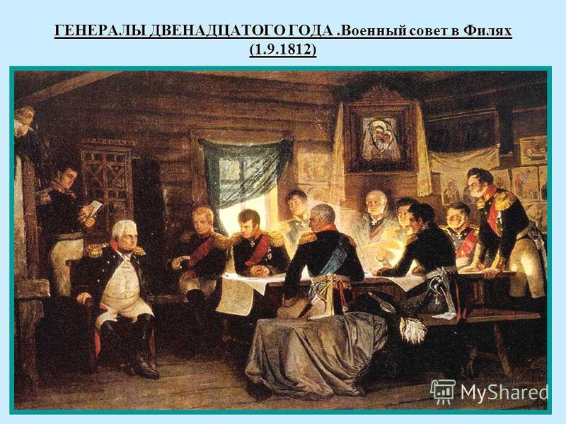 ГЕНЕРАЛЫ ДВЕНАДЦАТОГО ГОДА.Военный совет в Филях (1.9.1812)
