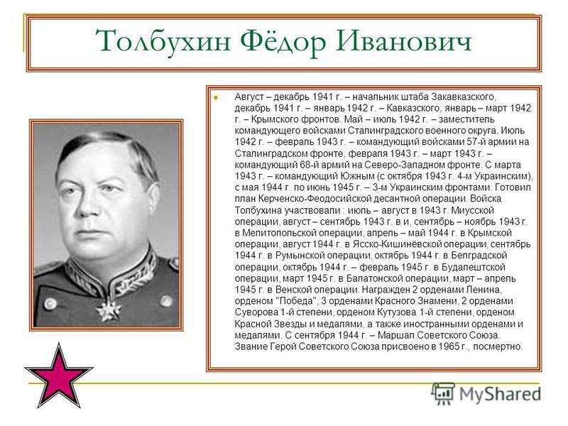 Толбухин Фёдор Иванович Август – декабрь 1941 г. – начальник штаба Закавказского, декабрь 1941 г. – январь 1942 г. – Кавказского, январь – март 1942 г. – Крымского фронтов. Май – июль 1942 г. – заместитель командующего войсками Сталинградского военно
