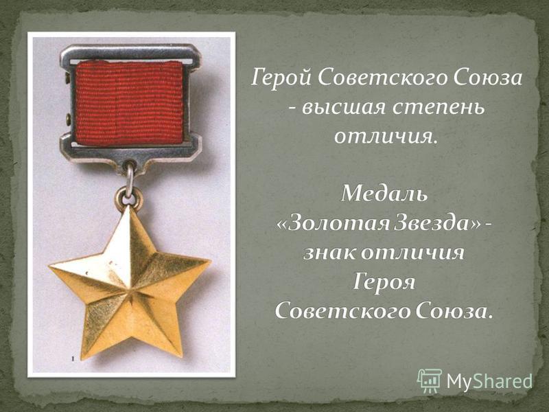 Герой Советского Союза - высшая степень отличия.