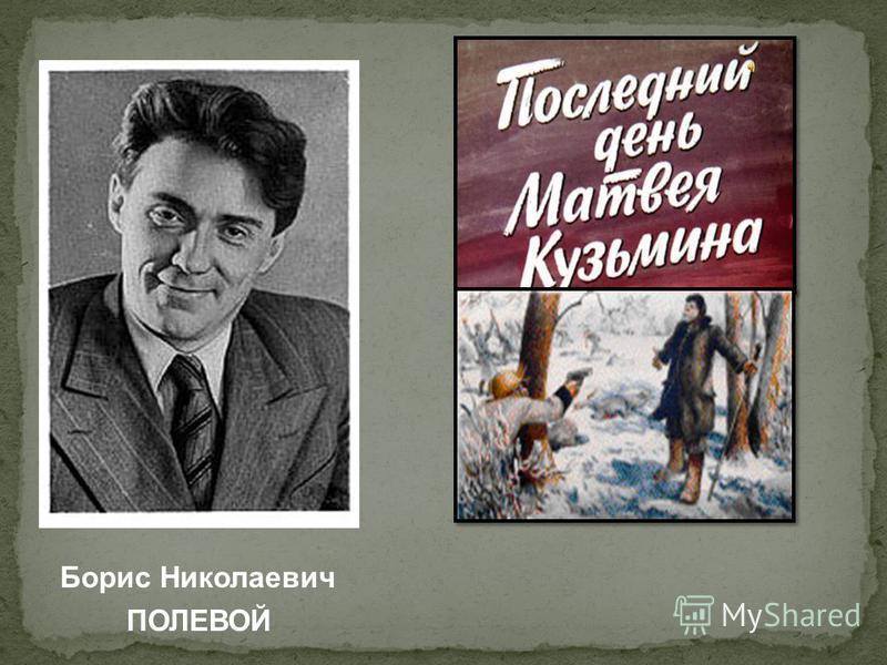 Борис Николаевич ПОЛЕВОЙ