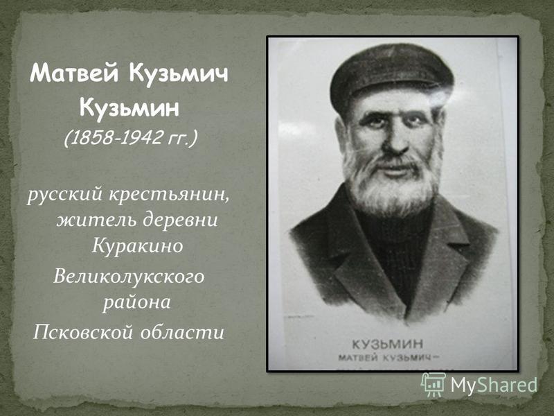 Матвей Кузьмич Кузьмин (1858-1942 гг.) русский крестьянин, житель деревни Куракино Великолукского района Псковской области