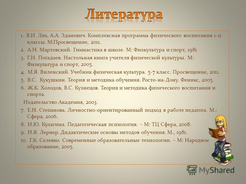 История физической культуры и спорта Голощапов Б.Р. 2001