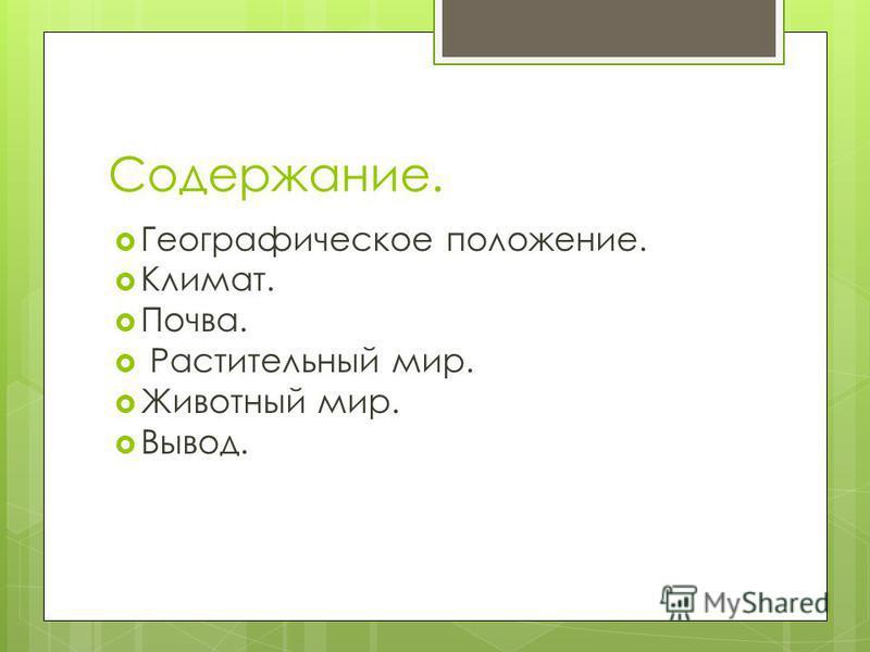 Природные зоны России. Тайга. Выполнила Ученицы 8 класса Б Гирфанова Аделия