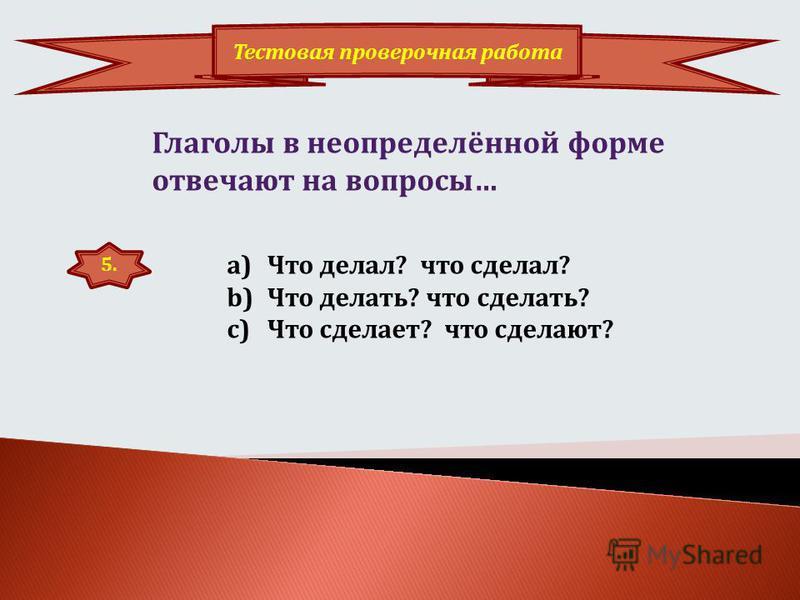 4. Тестовая провсерочная работа Как изменяются глаголы прошедшего времени? a)По числам. b)По падежам. c)По родам.