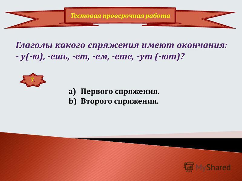 6. Тестовая провсерочная работа На какие вопросы отвсечают глаголы первого лица единствсенного числа? a)Что делаю? b)Что делаешь? c)Что делаот?