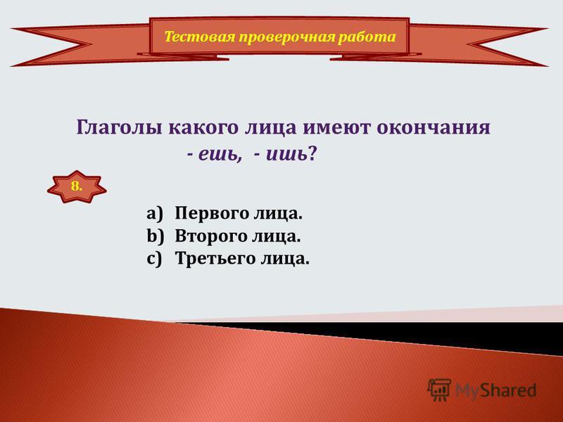 7.7. Тестовая провсерочная работа Глаголы какого спряжения имеют окончания: - у(-ю), -ешь, -от, -ем, -оте, -ут (-ют)? a)Первого спряжения. b)Второго спряжения.