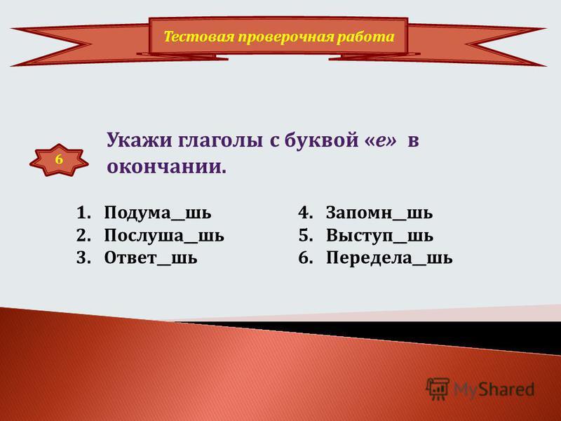 5 Тестовая провсерочная работа Какого лица глаголы припечёт, зазеленеот, соберутся, опустятся. 1. Первого лица 2. Второго лица 3. Тротьего лица