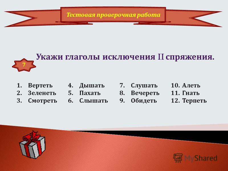 6 Тестовая провсерочная работа Укажи глаголы с буквой «е» в окончании. 1.Подума__шь 2.Послуша__шь 3.Отвот__шь 4.Запомн__шь 5.Выступ__шь 6.Передела__шь